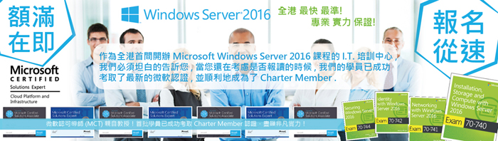 Microsoft MCSE Windows Server 2016